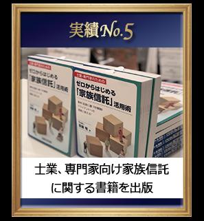 士業、専門家向け家族信託に関する書籍を出版