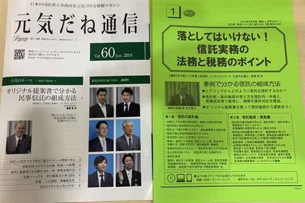 家族信託・民事信託DVD発売