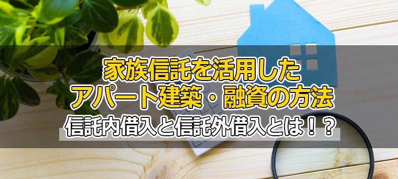 【司法書士監修】家族信託を活用したアパート建築・融資の方法|信託内借入と信託外借入とは!?