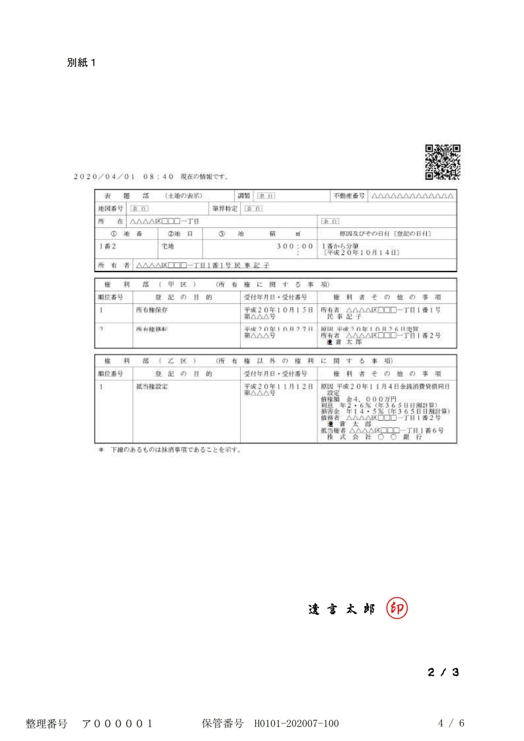 遺言書情報証明書の不動産部分