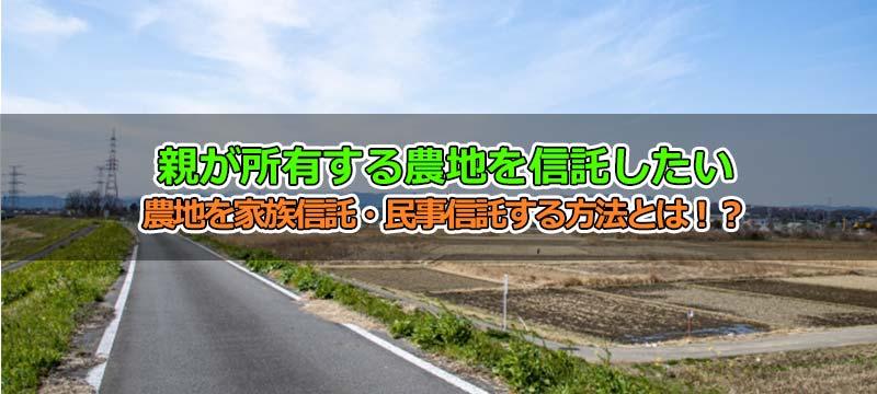 【司法書士監修】親が所有する農地を家族信託したい!|間違いやすいポイント解説します