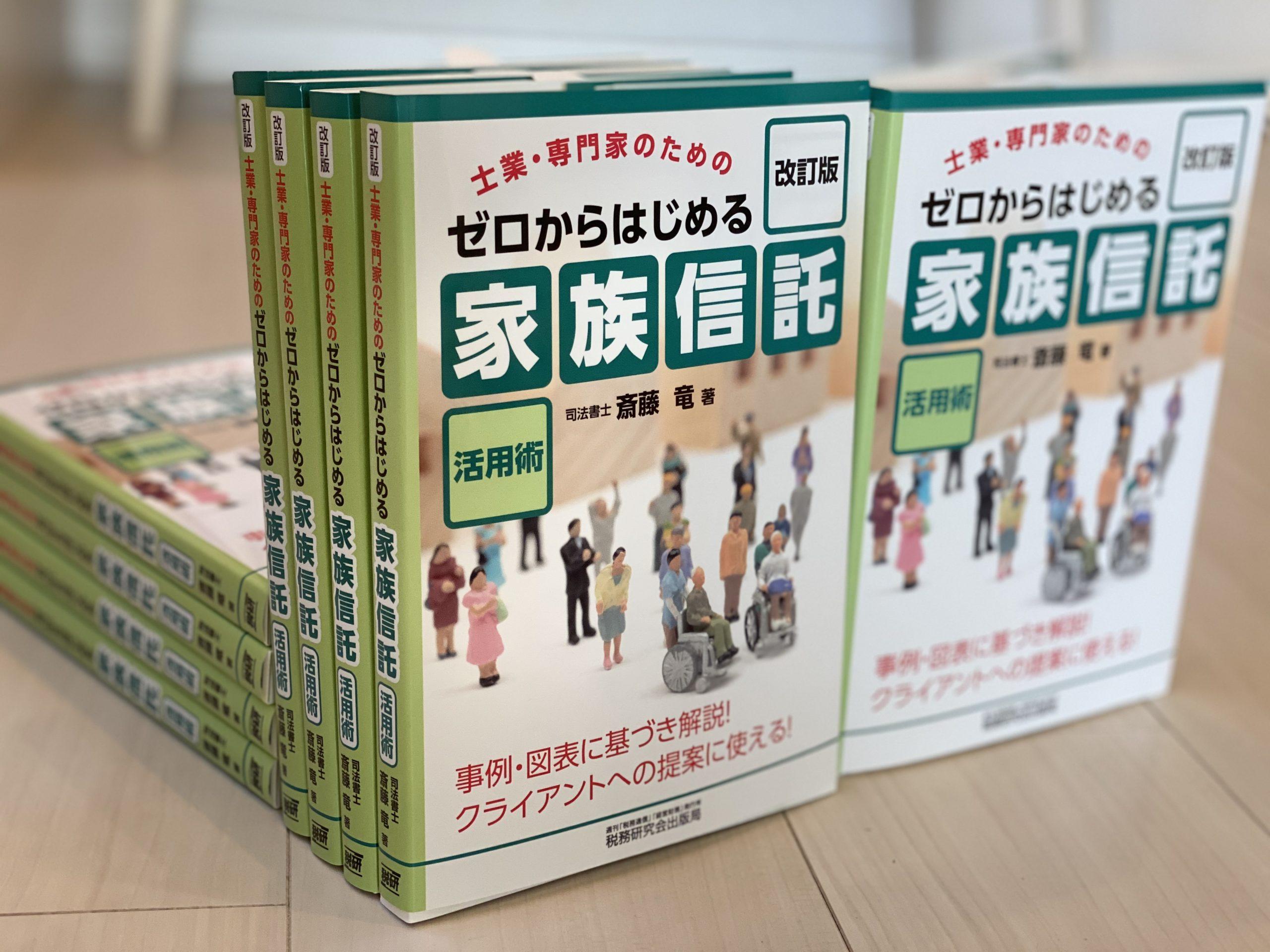 改訂版書籍