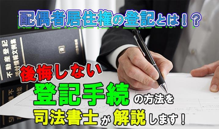 【司法書士が解説】後悔しない配偶者居住権の登記手続の方法とは?