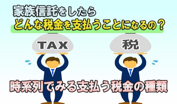 家族信託 税金