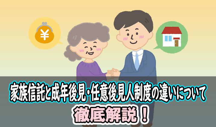 家族信託と成年後見・任意後見人制度の違いについて徹底解説!
